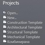 revit-start-screen-custom-templates